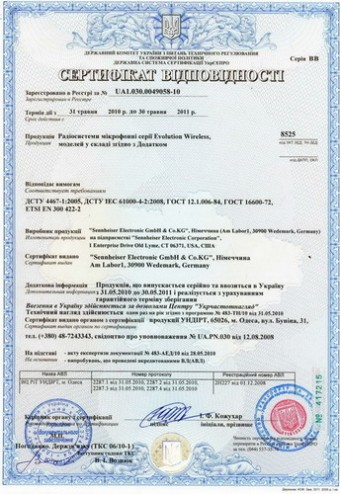 Радиосистемы SENNHEISER сертифицированы Укрчастотнадзором.